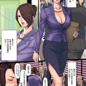 【アダルト漫画】社長秘書がキャリアウーマンと重役のジジイ達の性ペットの二重生活を堪能