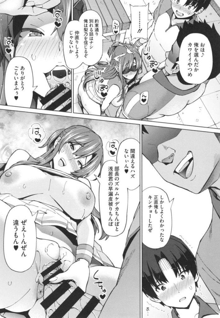 【エロ漫画】ずっと心を奪われていた先輩が実は部長と付き合っていて目の前で調教セックスしてんだが