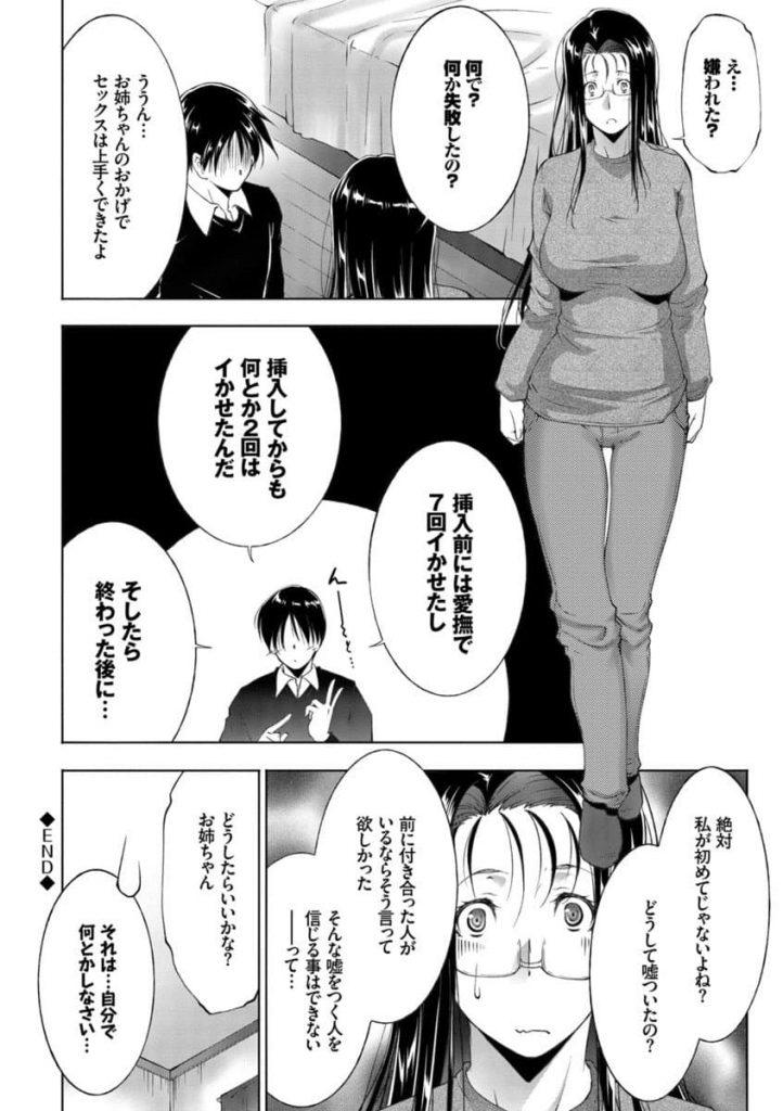 【エロ漫画】初体験で失敗したトラウマから弟にセックス講義でクンニから膣内射精まで教え込む【東磨樹】【姉てぃーちゃー】