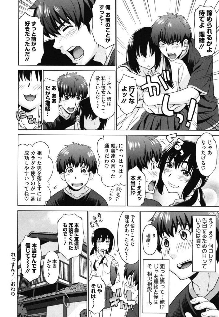 【エロ漫画】狙っていたJKに好きな男がいるからエッチを教えて欲しいと言われてコスプレさせて中出ししまくった結果