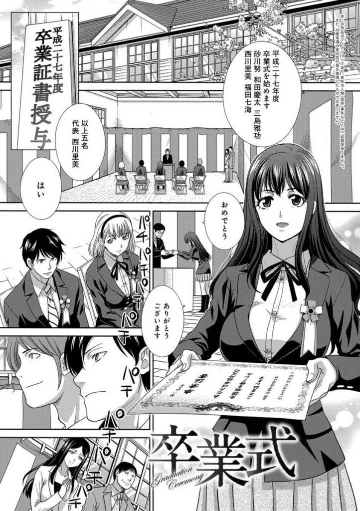【成年コミック】卒業式後に離れるたった5人のクラスメイト達と美人教師が教室で思い出作りの大乱交!
