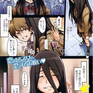 【エロ漫画】恋する乙女の恋するお呪いで幼馴染が暴走し、トイレに連れ込まれて肉棒を曝け出す