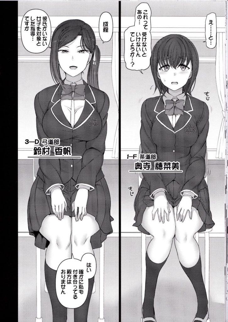 【催眠エロ漫画】催眠術で体験指導と称して引き続き学校の女子達のマンコを貪り食うデブ眼鏡