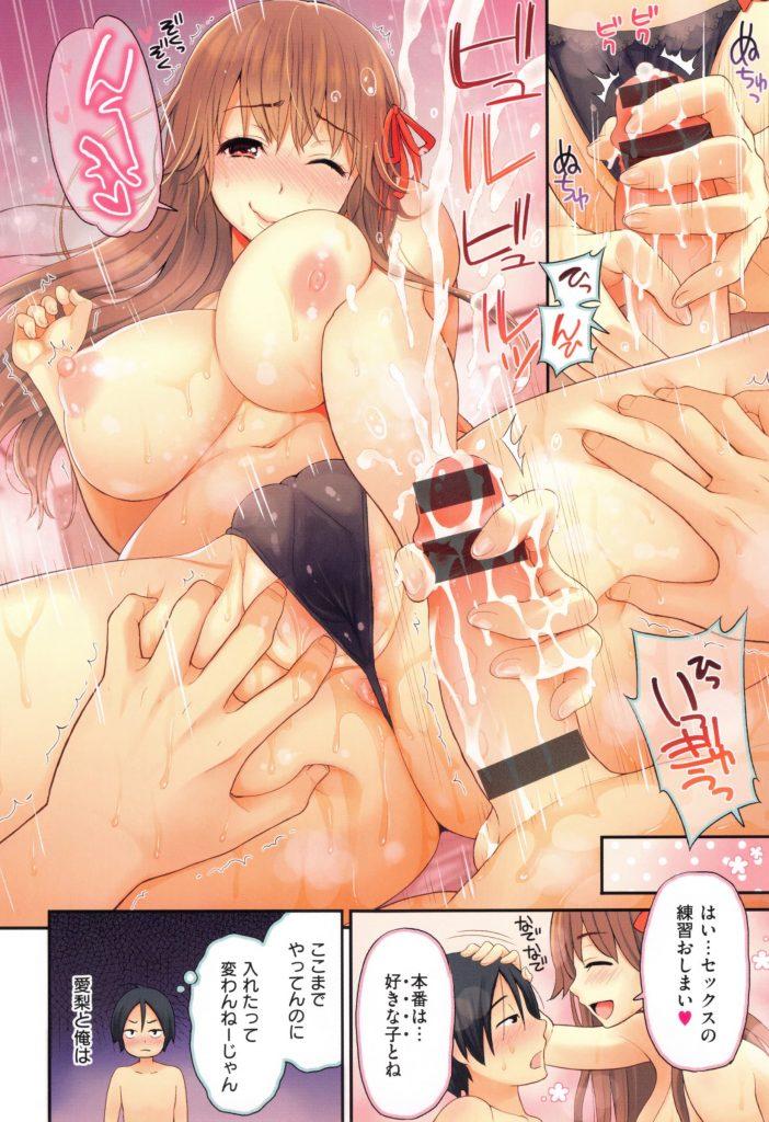 【エロ漫画】ウチに居候してる大学生の姉ちゃんはいい匂いがしてゆるふわで巨乳で紐パンで手コキしてきて…