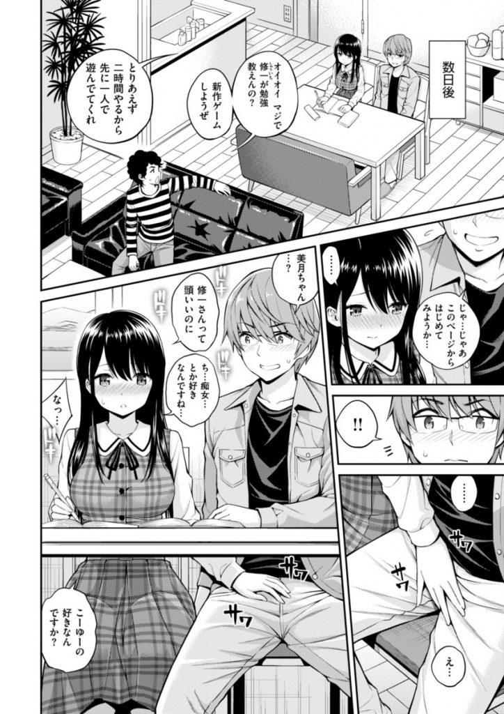 【エロ漫画】痴女AV鑑賞してるトコに友達の妹が帰宅w 後日、勉強教えてたら手コキしながらエロ下着公開w