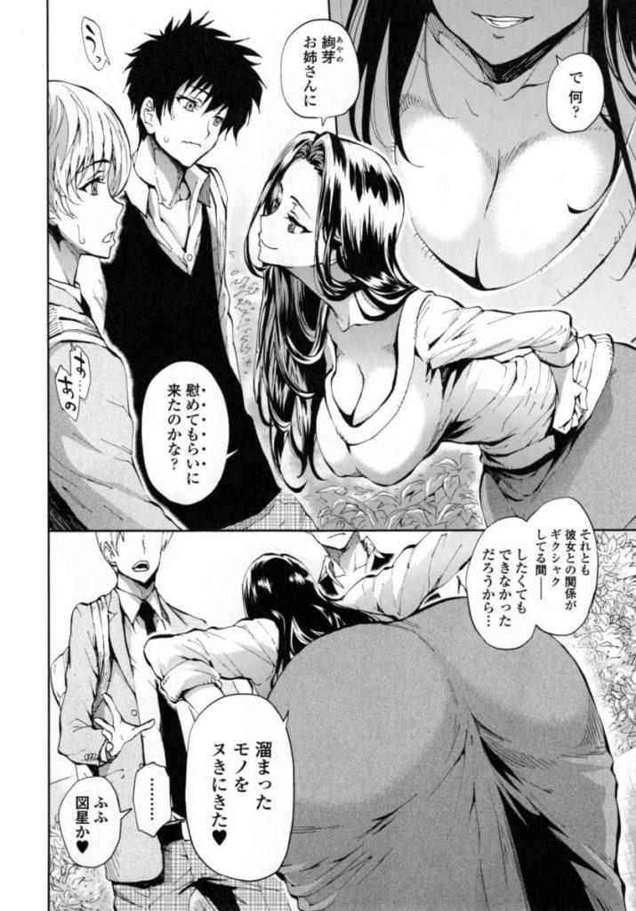 【エロ漫画】彼女と別れた男子高生が従姉妹のお色気お姉さんにお風呂場3Pで慰めて貰う【きひる】【BATHアイランド】