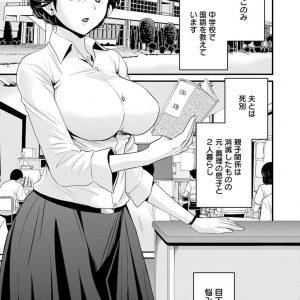 【エロ漫画】家出から戻ったら居間で義母が俺の名を呼びながらオナニーしてた