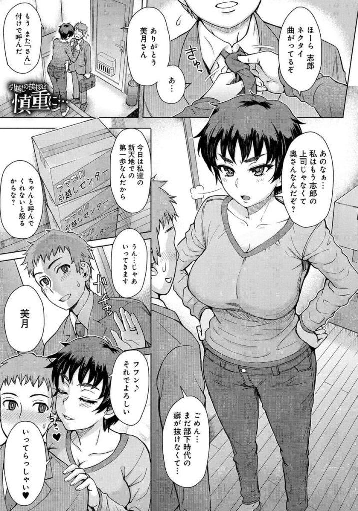 【エロ漫画】男勝りな人妻が引っ越しの挨拶に行ったら隣家のオッサンにデリヘル嬢に間違われたうえに脅迫レイプされる