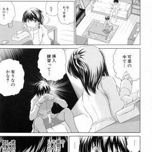 【エッチ漫画】ド天然で完璧主義な彼女がエッチの予行演習を要望してきた【龍河しん】【完璧彼女】