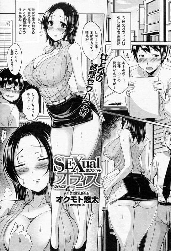 【エロ漫画】ダメ社員を奮起させる為に女主任がエロコスでオフィス内でご褒美の4P乱交セックス!
