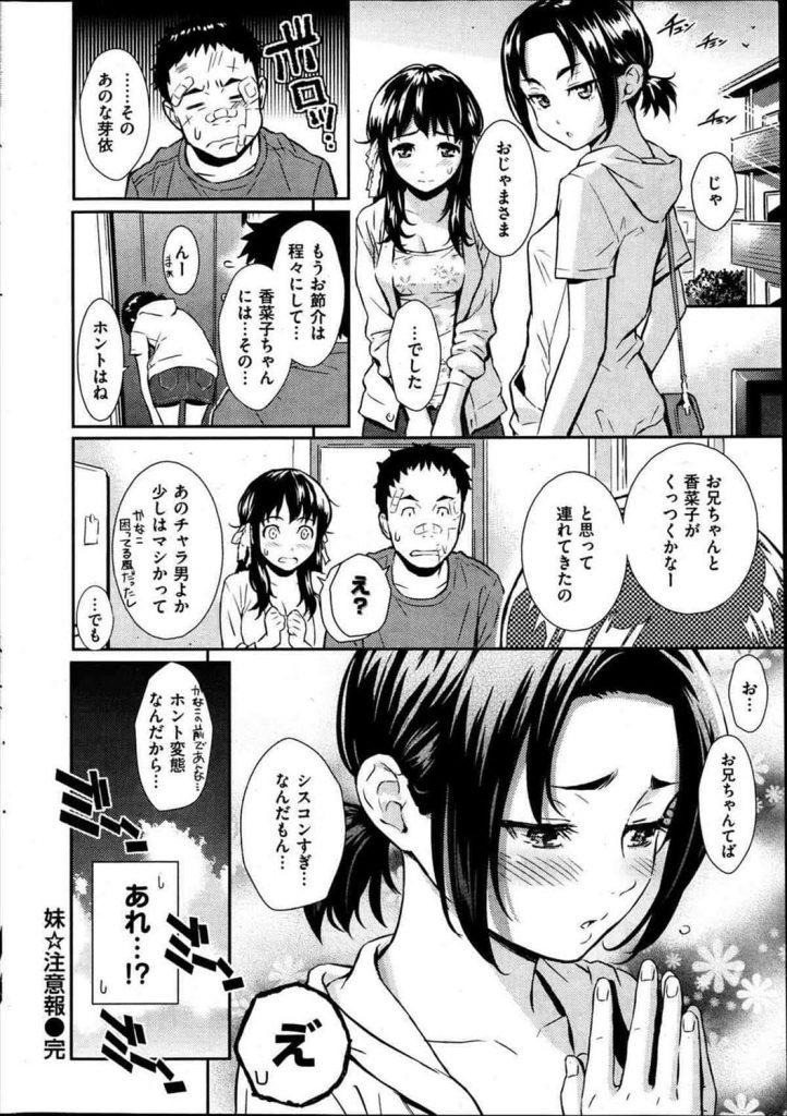 【エロマンガ】妹が寝てる横で声を押し殺す妹の親友とエッチする兄!実は妹に黙って付き合ってる二人!
