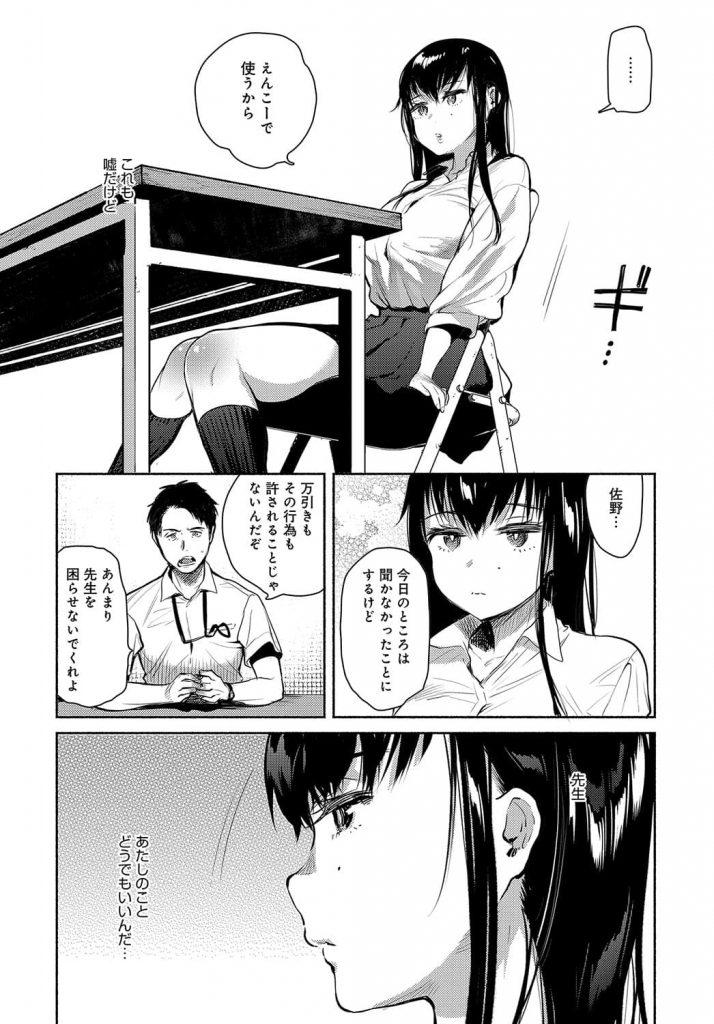 【エロ漫画】非行少女が補習サボって万引きで補導され先生は新妻が待つ家に帰れず穴開きゴムで知らずに膣内射精