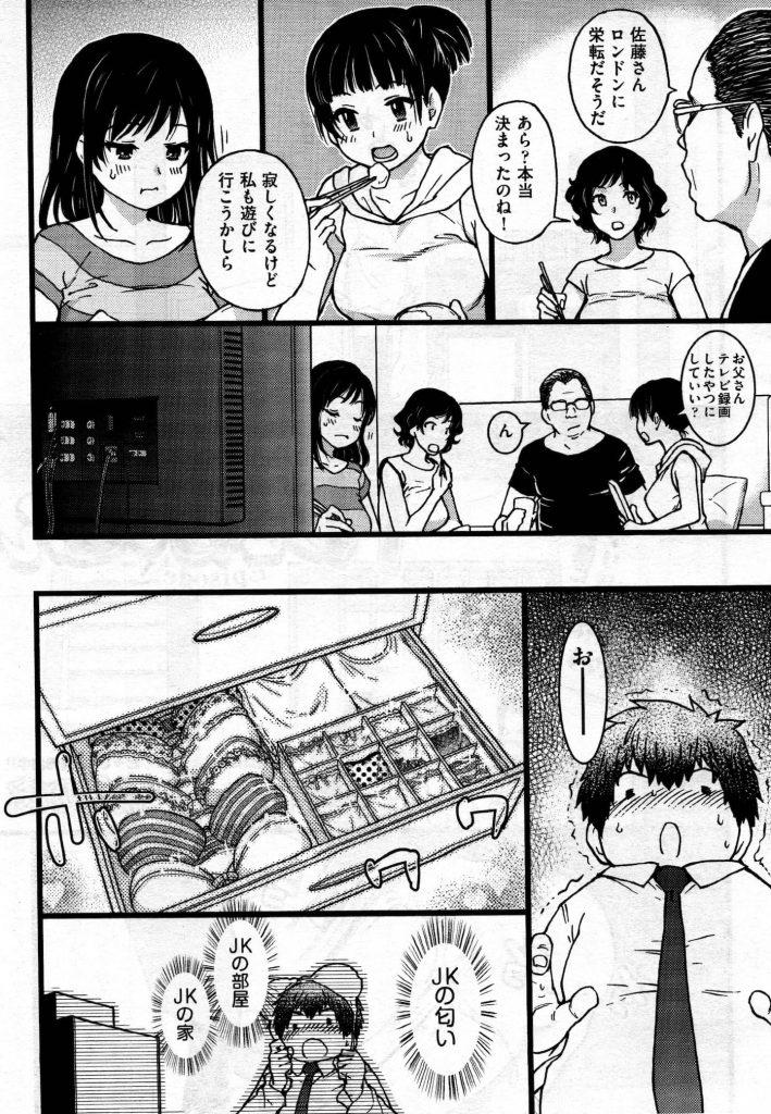 【エロ漫画】両親のいる自宅で援交!女子校生姉妹のお部屋やお風呂場でオジサンと隠れてセックス!