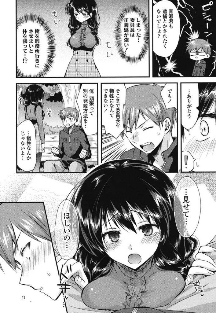 【エロ漫画】遭遇した露出狂がクラスメイトだったので説教していたら何故か公園で顔射され露出プレイを試す事になった