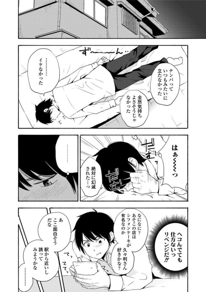 【エロ漫画】内気な彼女と彼女を喜ばせようと頑張る彼氏がエッチを成功させるまでの青春ストーリー【きいろいたまご】【声を聞かせて】