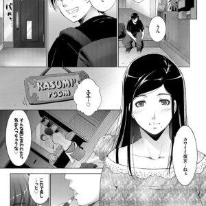 【エロ漫画】変装して弟とデートする姉だがバレバレでイチャラブ近親相姦で中出しお強請り【東磨樹】【お姉のホンキ】