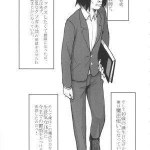 【エロ同人誌】キモ教師が童貞を守り過ぎて魔法使いになったのでJKに催眠術で復讐する