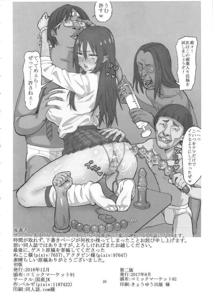 【エロ同人誌】キモ教師が童貞を守り過ぎて魔法使いになったのでJKに催眠術で復讐する【国産JK】【40歳童貞が魔法使いになった件】