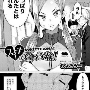 【エロ漫画】自分に自信が無いクセに突っ走るナマイキ後輩彼女を宥める男らしいパイセン!