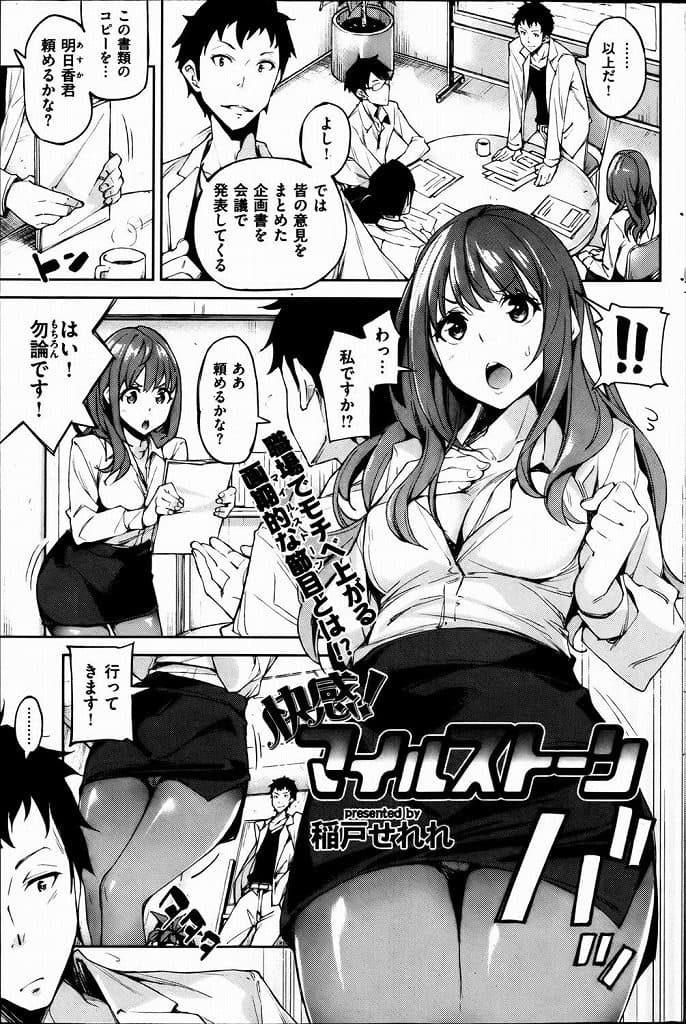 【エロ漫画】ドジっ娘OLがオフィスで襲われエロボディでチーフを癒やすサービス残業で調教される!