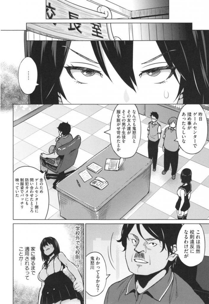 【エロ漫画】ヤンキー少女がお仕置きに媚薬を使われエロコスで校長の肉棒をアナルで受け入れミス・ケツマンコに!