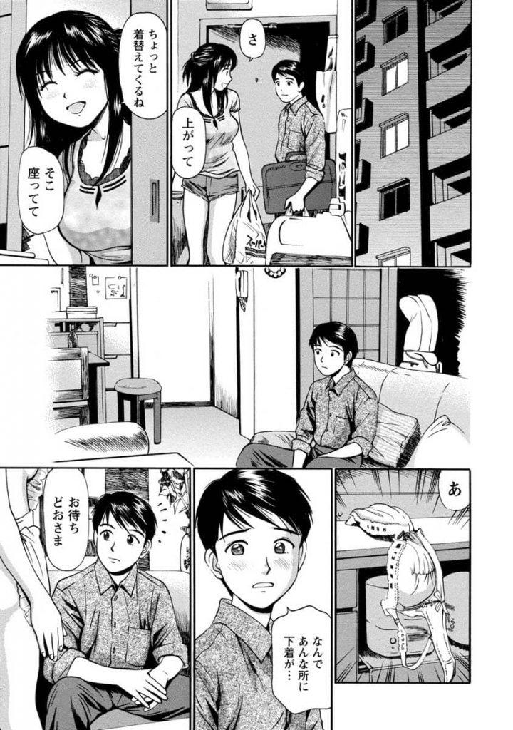 【エロ漫画】夫の長期出張で身体を持て余した団地妻が近所の学生を招いて裸エプロンでオモテナシ【杏咲モラル】