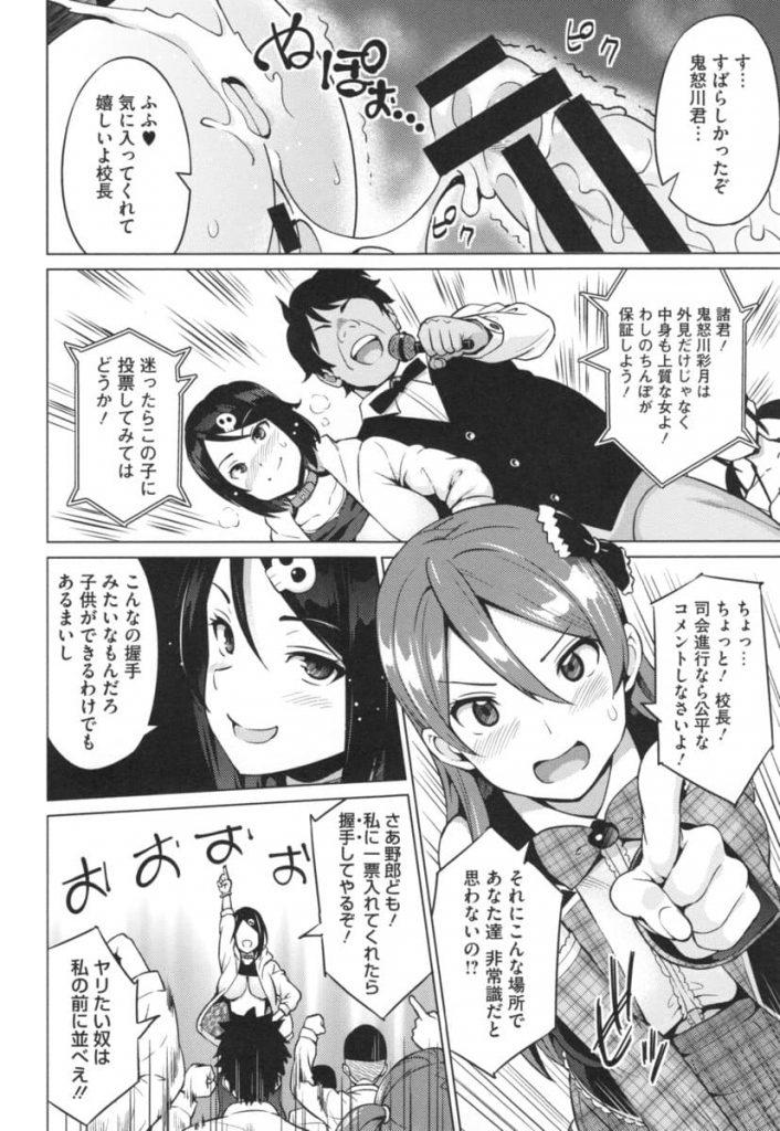 【エロ漫画】幼馴染がミスコンのアピールでケツ穴アピールで壇上で校長と公開アナルセックス!ミスコンが乱交パーティーに!