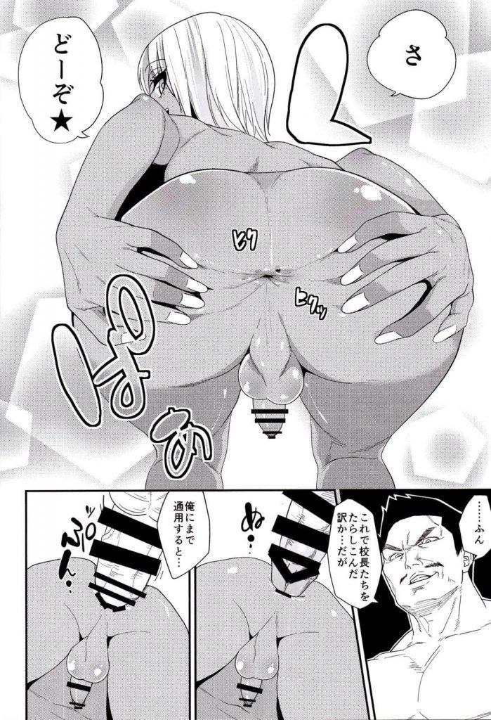 【男の娘エロ漫画】男子校に何故かギャルビッチがいて校長や先生が何も言わないので体育教師がセックス勝負!【くじら】