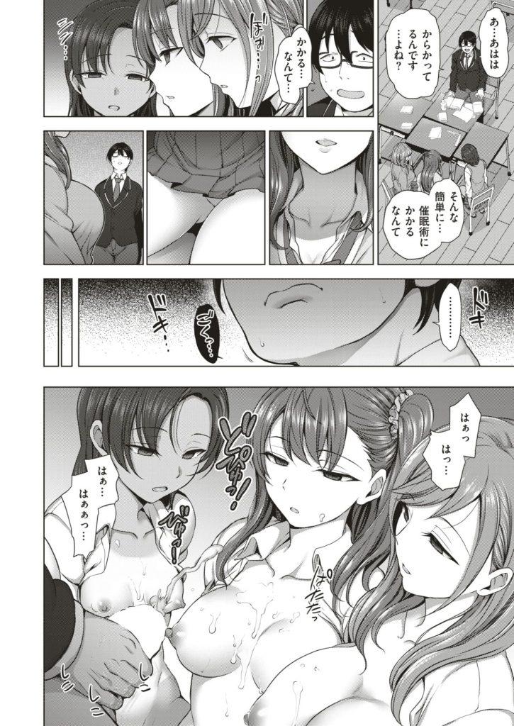 【エロ漫画】女子更衣室でのオナニーがバレてギャル達の奴隷に堕ちたオタメガネが催眠術で逆襲!