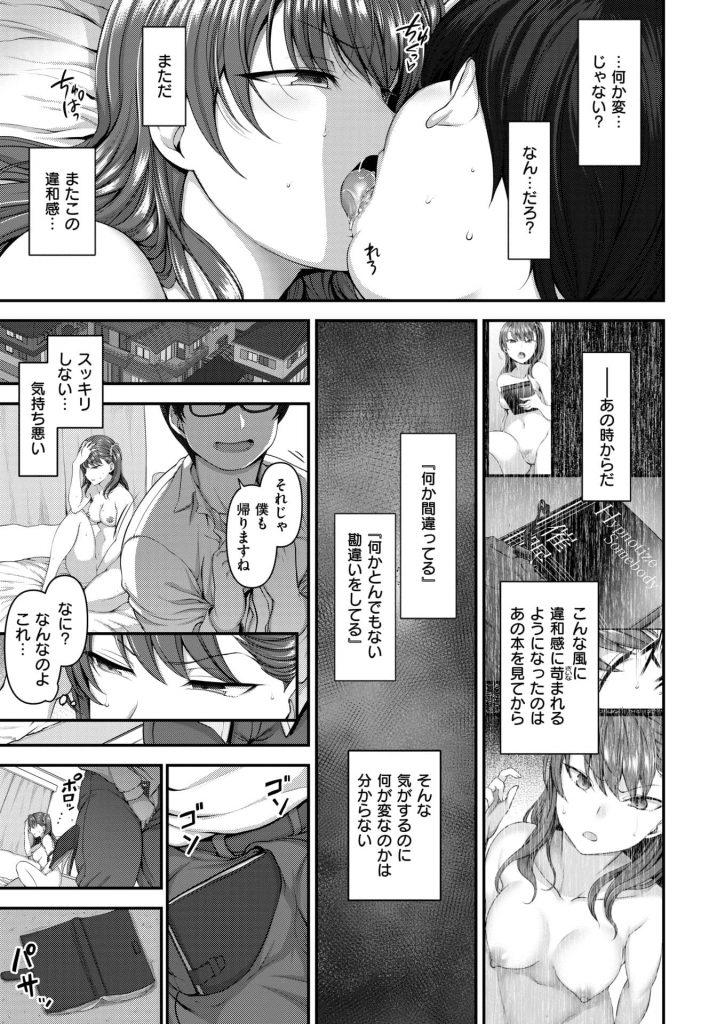 【エロ漫画】鬼畜ギャル達と催眠術で毎日乱交種付けセックスを続けるキモオタが遂に…【愛上陸】