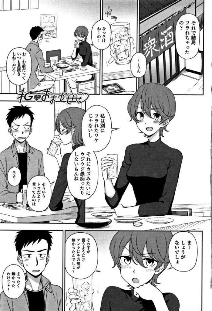 【エロ漫画】何時までも童貞を守る男に痺れを切らし身体を貸して童貞卒業させてあげる幼馴染