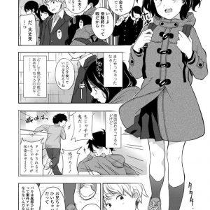 【エロ漫画】コンプレックスから自信が無い貧乳JKが幼馴染で兄の友人から告白されて初エッチ!