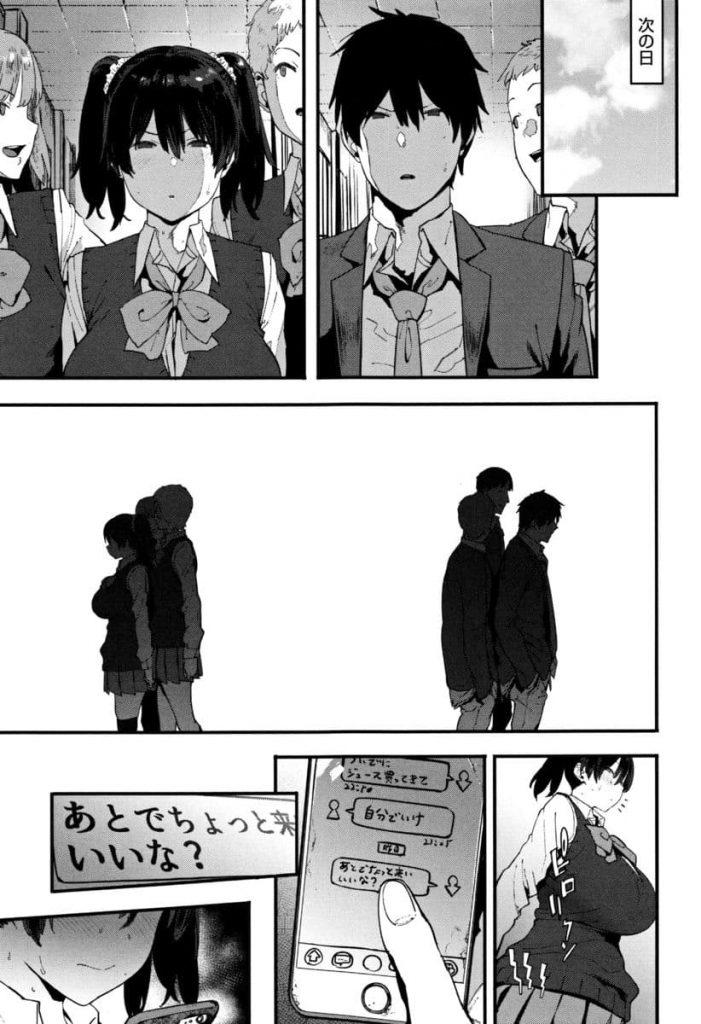 【エロ漫画】肉体関係を持つ妹に彼氏が出来たという噂を聞き妹の身体に嫉妬ザーメンをぶっかける兄!