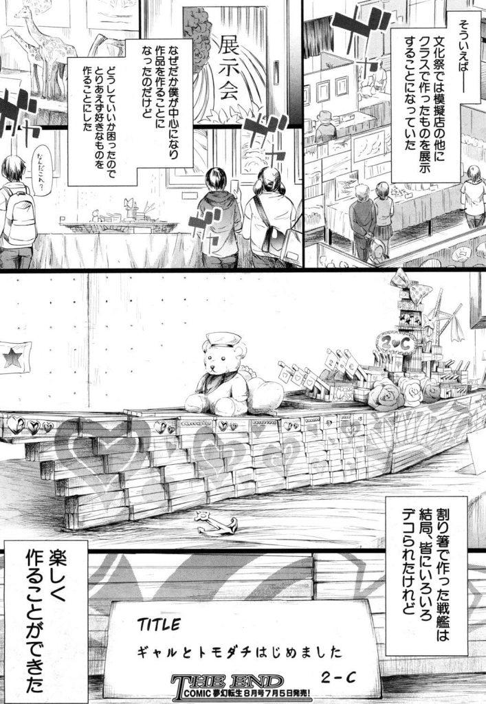 【エロ漫画】ギャル達の文化祭の打ち上げパーティーは乱交パーティーと同義語だった【史鬼匠人】