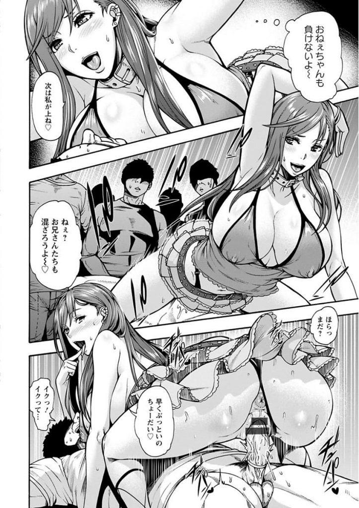 【エロ漫画】ご主人様を独占する為、ハプニングバーで集めたコンドーム数で勝負するビッチ母娘!