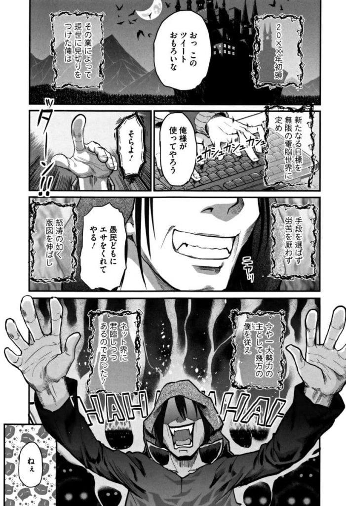 【エロ漫画】ヒキオタニートが更生させようとする従妹のJCのロリマンに何度も中出しちゃうヤツ【左カゲトラ】