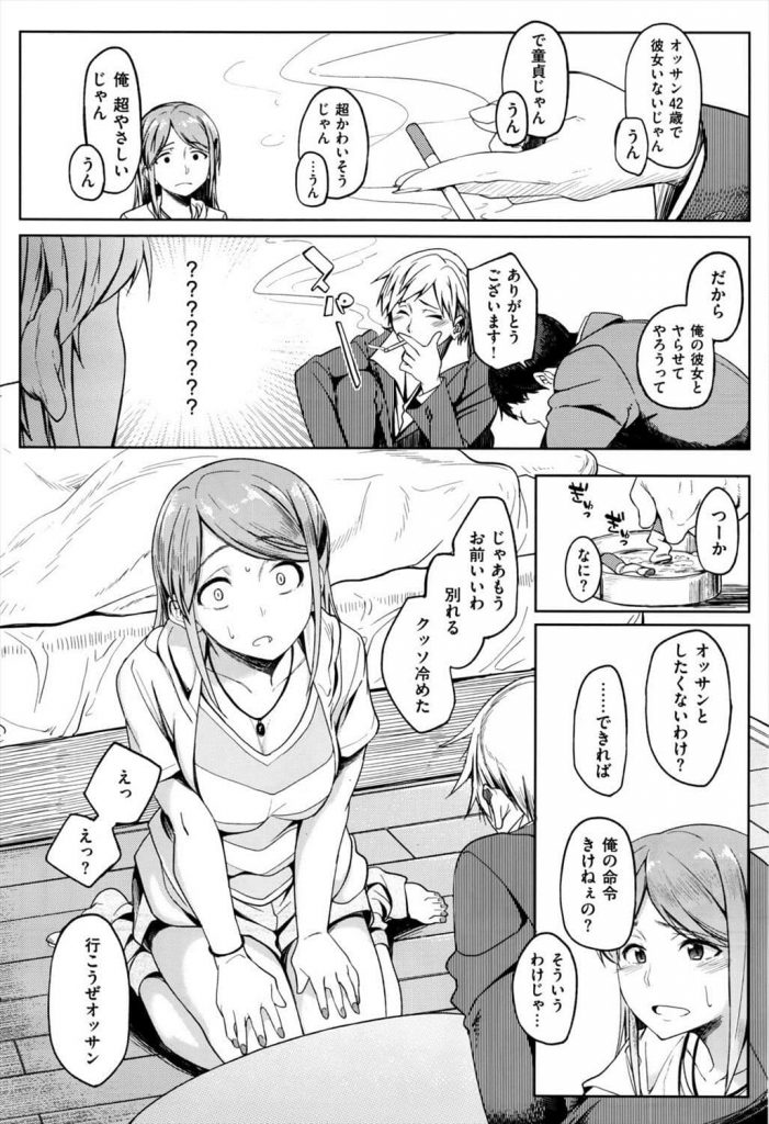 【エロ漫画】居酒屋で知り合った童貞オッサンに彼女のマンコを貸して筆下ろしさせるチャラ男
