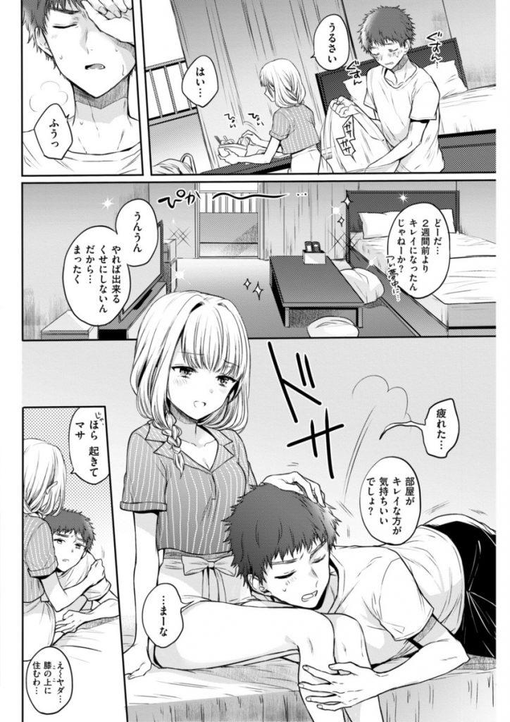 【エロ漫画】クールな彼女とズボラな彼氏の日常!部屋掃除の後はオチンチン掃除!
