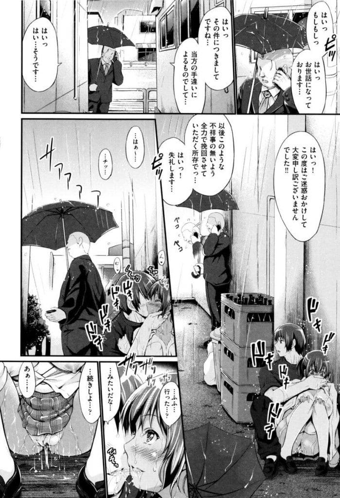【エロ漫画】彼女にフラれたお兄ちゃんを慰めるのは妹の役目!雨の中で処女マンコを差し出すノーブラな妹ちゃん!【木村寧都】