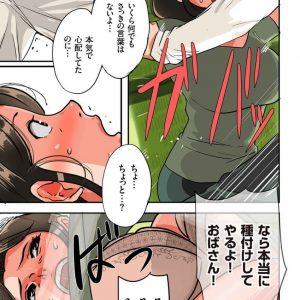 【エロ漫画】近所のオバサンを襲って毎日膣内射精で変態プレイ三昧!そしたら妊娠したので真面目に結婚【杢臓】