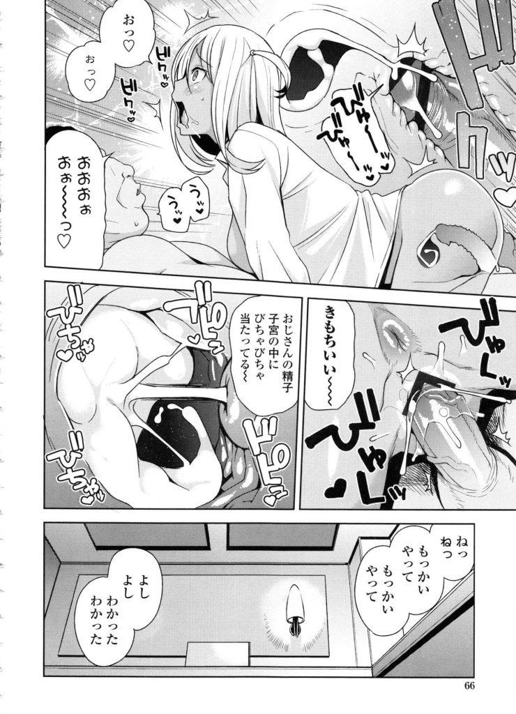 【エロ漫画】中年オヤジが女子高生の実家での亀頭バキュームに生ハメセックスに大興奮!