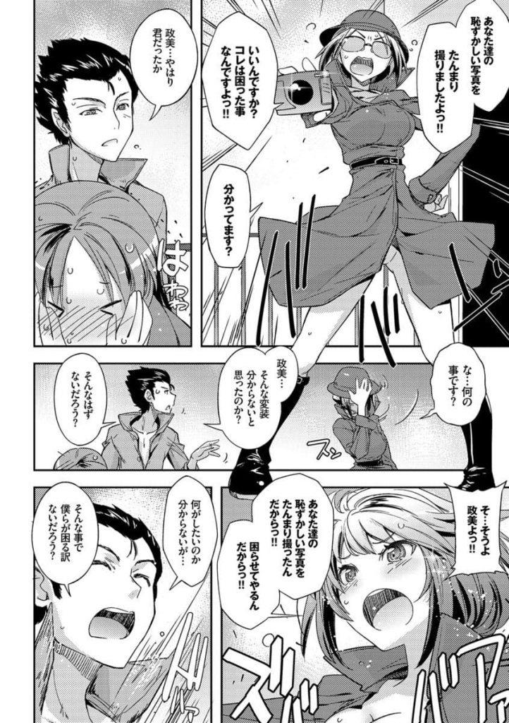 【エロ漫画】露出夫婦の新婚旅行での痴態をストーカーな旦那の元カノがファインダーに収める!