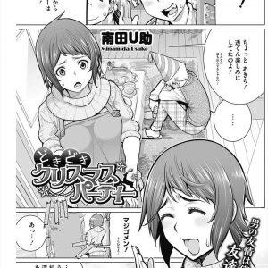 【エロ漫画】友達の母親と二人っきりのクリパで他の子にはダメよと言いながら酔って膣内射精させてくれた