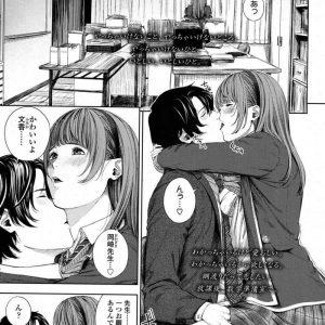 【エロ漫画】隠れて教師と付き合うJKは卒業が近づき情緒不安定になり赤ちゃんをお強請りしちゃう【つりがねそう】