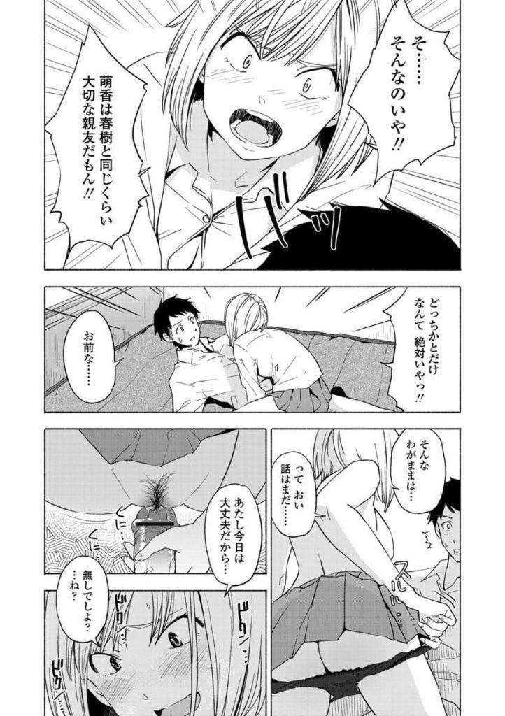 【エロ漫画】彼氏が女子に告白されただけで嫉妬する彼女が安全日だからと初めての生エッチ!