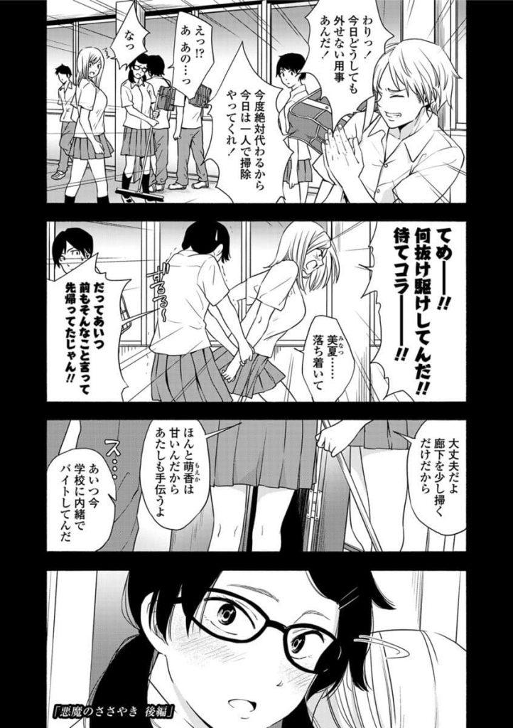【エロ漫画】好きだった男子が親友と付き合う事になったケド諦められず女子高生が友カレと浮気セックスで初体験!【きいろいたまご】