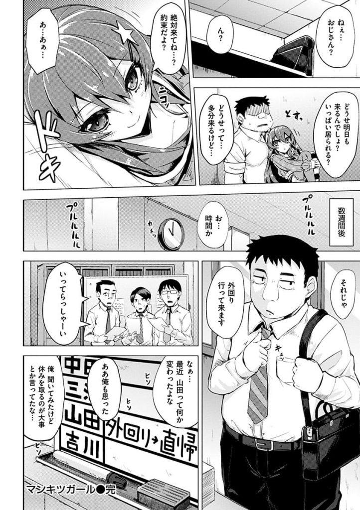 【エロ漫画】冴えないサボリーマンが漫喫でオナニーしてたら女の子が手伝ってくれて童貞卒業!