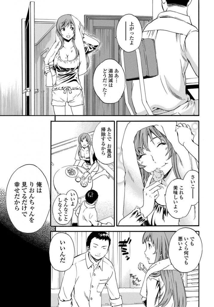 【エロ漫画】家出少女を泊めても手を出さない紳士さんでラッキーと思ってたら、処女をネットで競売にかけられていた