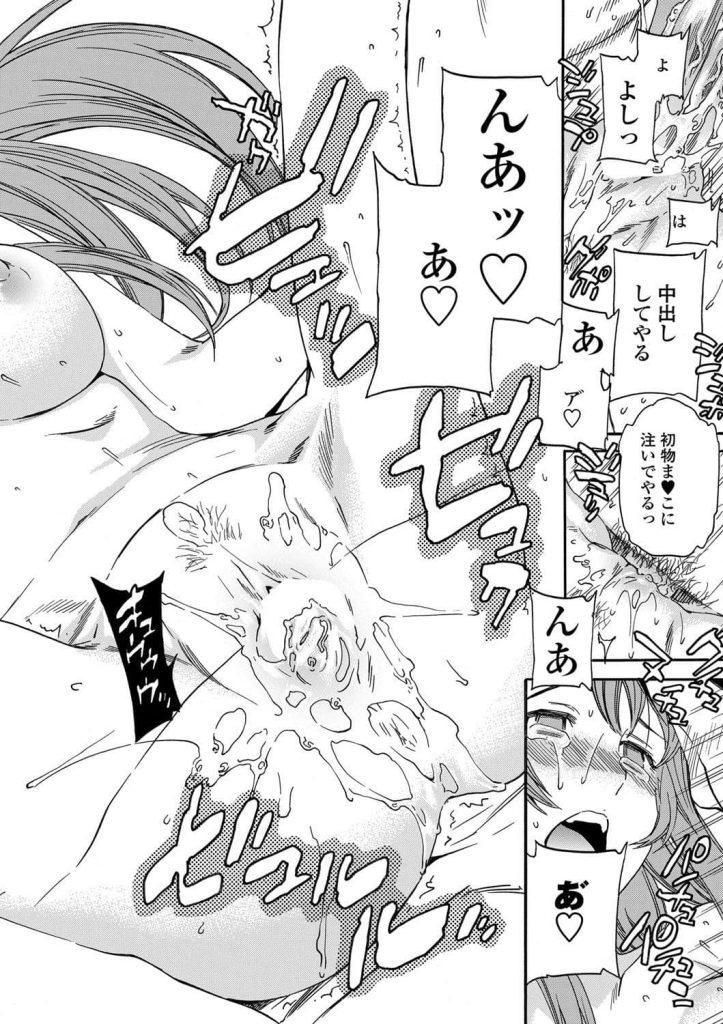 【エロ漫画】家出少女を泊めても手を出さない紳士さんでラッキーと思ってたら、処女をネットで競売にかけられていた【Cuvie】