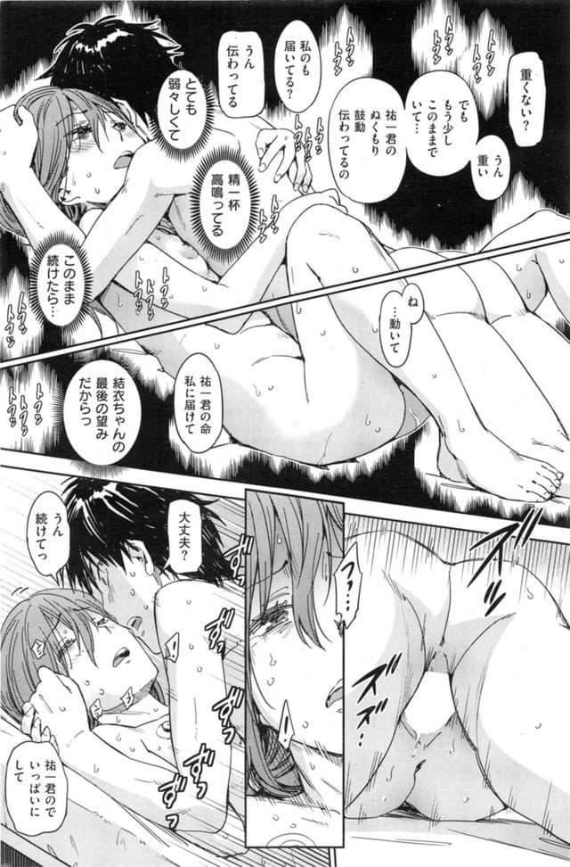 【エロ漫画】病弱な彼女の最後の頼みで病室で初エッチ!抱き合って温もりや鼓動を伝えそして…【こんちき】